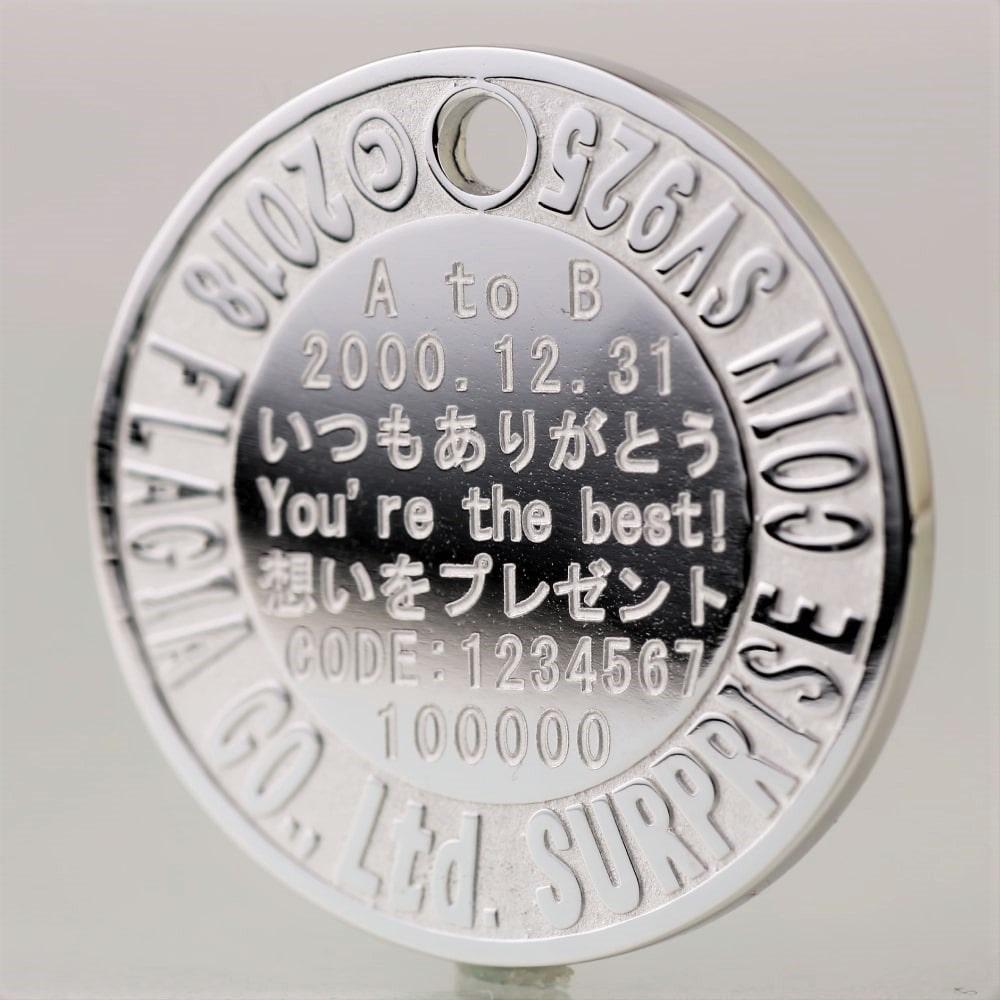サプライズコイン刻印
