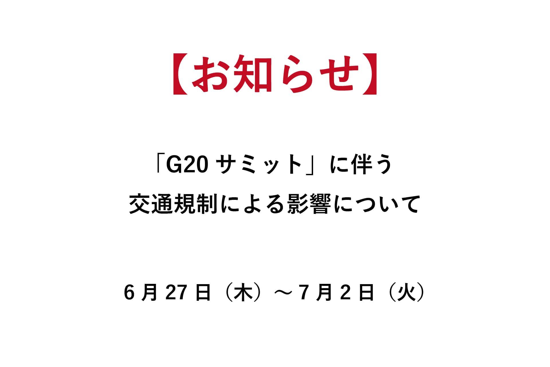 お知らせ「G20」の影響