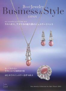 ブランドジュエリー Business & Style 2019 August