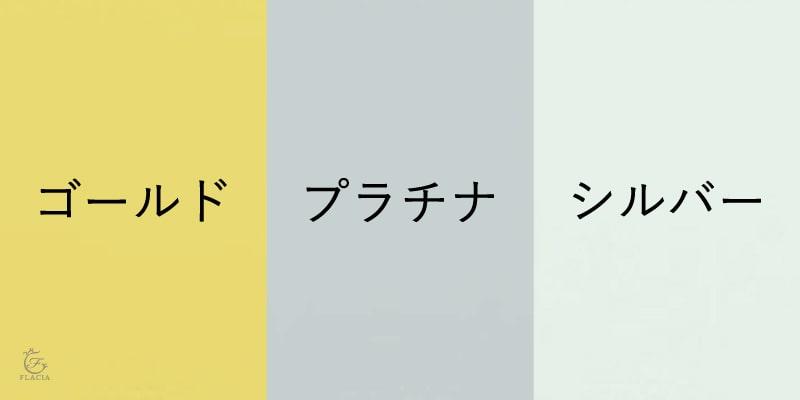 貴金属3色