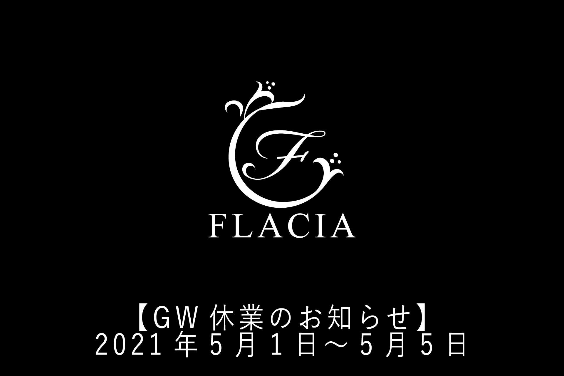 2021_GW休業5/1~5/5
