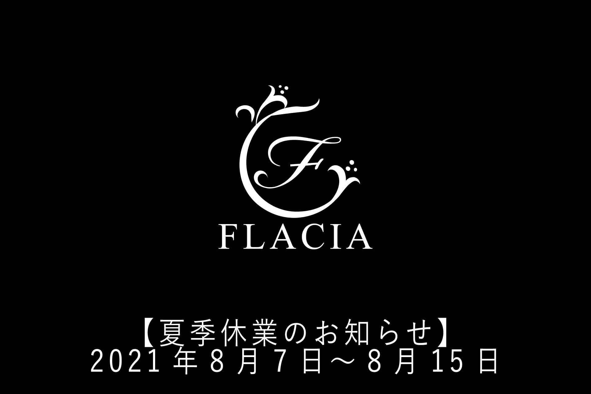 FLACIA夏季休業8月7日~8月15日